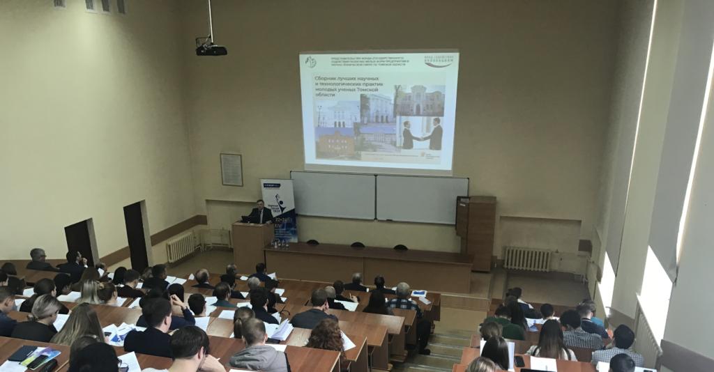 Сборник лучших научных и технологических практик молодых ученых Томской области представлен на конференции в ТУСУРе