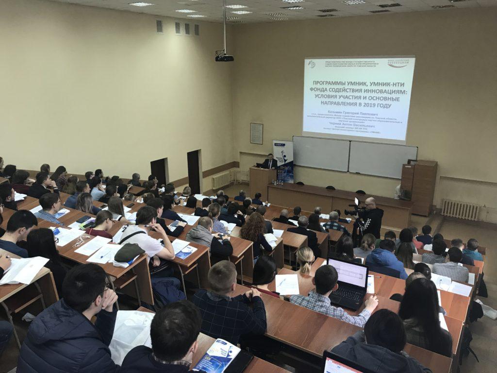 Цикл консультационных семинаров «Программы Фонда содействия инновациям по поддержке молодых ученых: Условия участия в 2019 году»