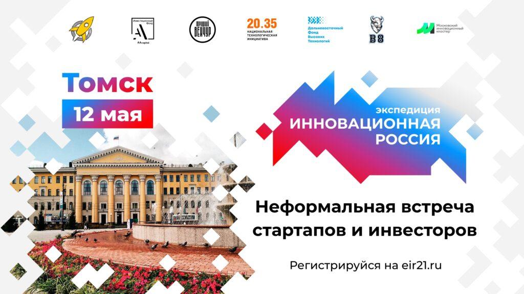 В Томск приезжает Экспедиция «Инновационная Россия 2021»