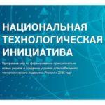 фонд содействия инновациям объявляет о начале конкурса «развитие-нти». С 20 сентября 2016 года  до 23:30 (мск) 30 октября 2016 года