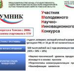 Состоялся вебинар «Программа «УМНИК»: 500 тысяч рублей на реализацию научных идей и проектов»