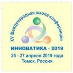 Международная конференция Инноватика 2019